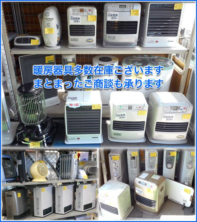 暖房器具多数在庫ございます 詳しくはこちらをクリック!