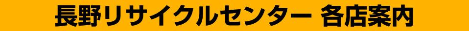 長野リサイクルセンター 各店案内