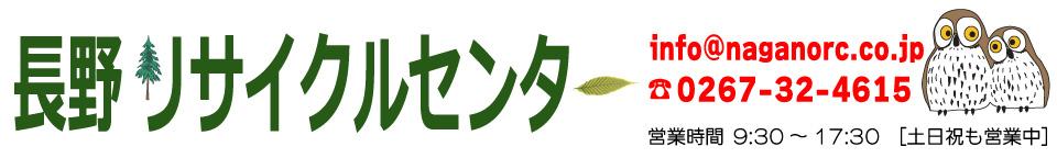 長野リサイクルセンター info@naganorc.co.jp 0267-32-4615 9:30~17:30(土日祝も営業中)