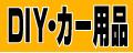 DIY・カー用品