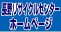 長野リサイクルセンター ホームページ
