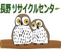 長野リサイクルセンター AUCTION